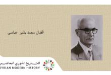 من رواد المسرح في حلب .. الفنان محمد بشير عباسي