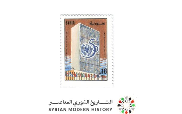 طوابع سورية 1995 - العيد 50 لمنظمة الأمم المتحدة
