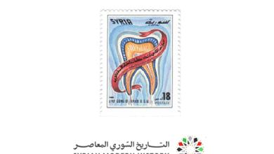 طوابع سورية 1995 - مؤتمر اتحاد منظمات أطباء الأسنان العرب