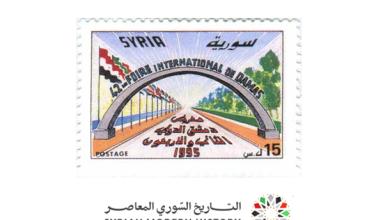 طوابع سورية 1995 - معرض دمشق الدولي الثاني والأربعون