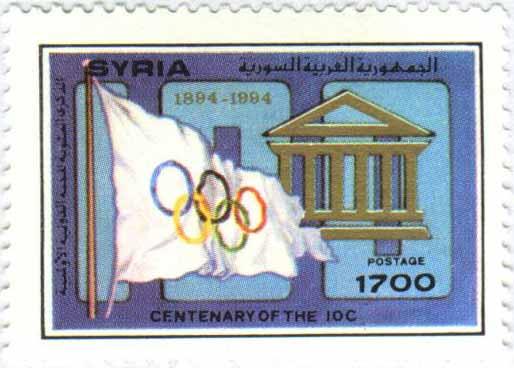 طوابع سورية 1994 - الذكرى المئوية لتأسيس لجنة الألعاب الأولمبية