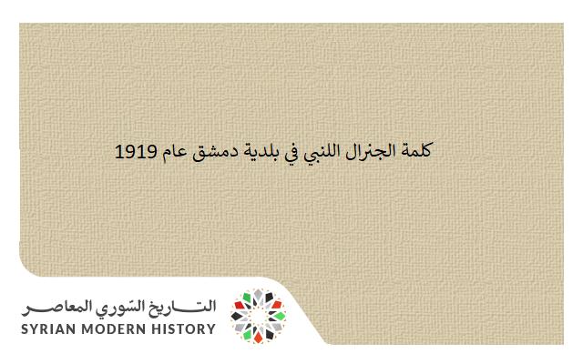 كلمة الجنرال اللنبي في بلدية دمشق عام 1919
