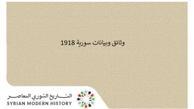 وثائق سورية 1918