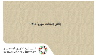وثائق سورية 1934