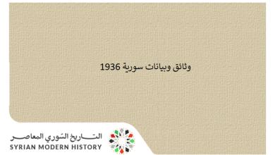 وثائق سورية 1936