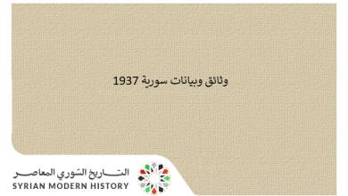 وثائق سورية 1937