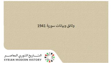 وثائق سورية 1941