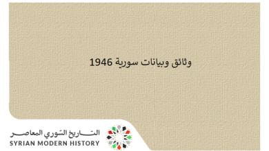 وثائق سورية 1946