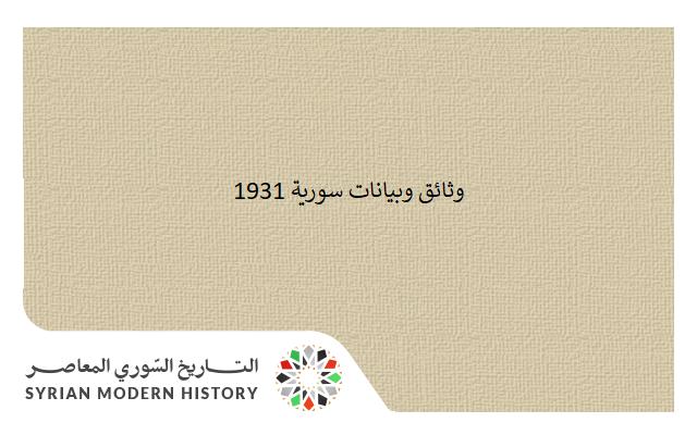 وثائق سورية 1931