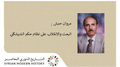مروان حبش:البعث والانقلاب على نظام حكم الشيشكلي