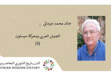 خالد محمد جزماتي: الجيش العربي ومعركة ميسلون (3)