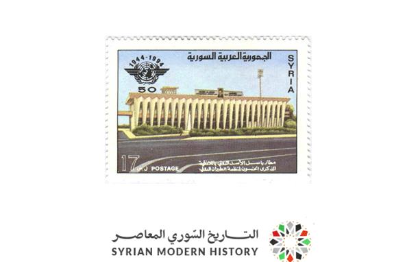 طوابع سورية 1994 - الذكرى 50 لمنظمة الطيران المدني الدولية