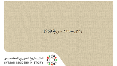 وثائق سورية 1969