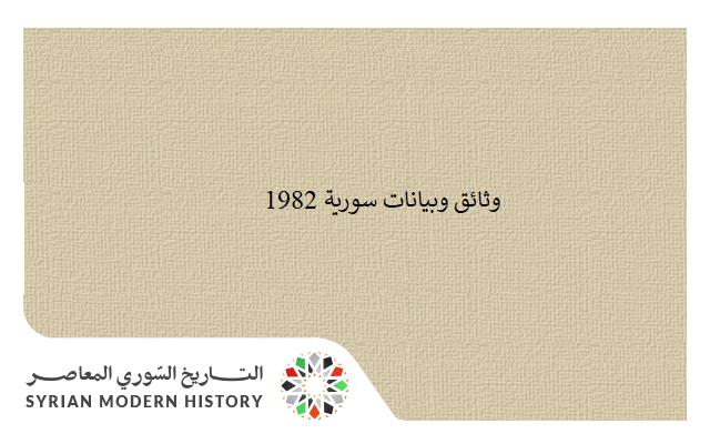وثائق سورية 1982