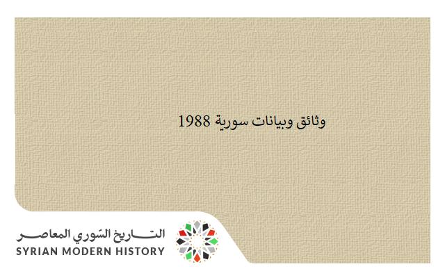 وثائق سورية 1988