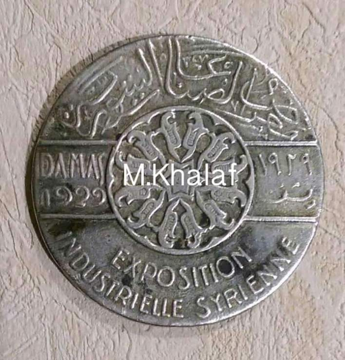 الميدالية الفضية لمعرض الصناعات الوطنية في دمشق 1929