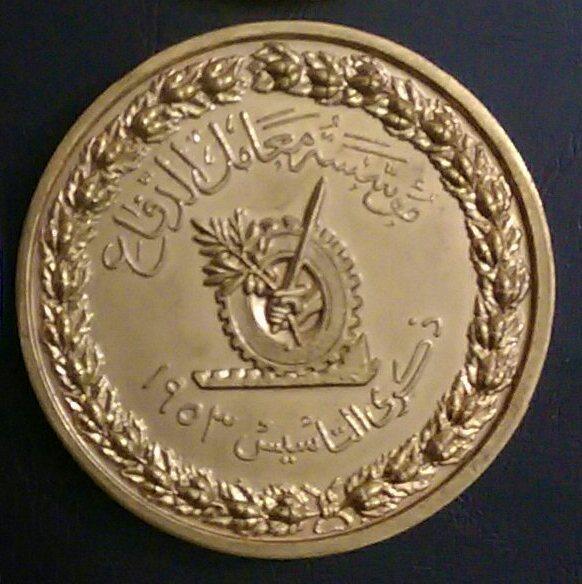 ميداليات ذكرى تأسيس مؤسسة معامل الدفاع 1953