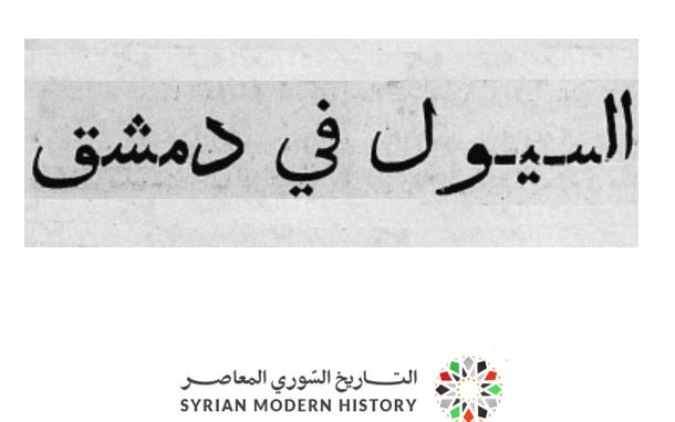 صحيفة الدفاع 1937: مياه السيول تتسرب إلى مقر رئاسة الجمهورية بدمشق