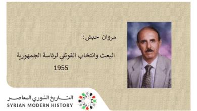 مروان حبش: البعث وانتخاب القوتلي لرئاسة الجمهورية عام 1955