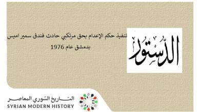 صحيفة الدستور 1976 - تنفيذ حكم الإعدام بحق مرتكبي حادث فندق سمير اميس بدمشق
