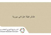 عشائر قبيلة عنزة في سورية