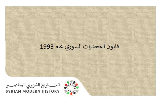 قانون المخدرات السوري عام 1993
