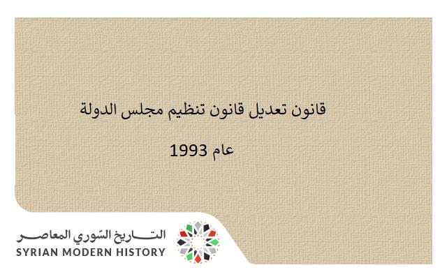 قانون تعديل قانون تنظيم مجلس الدولةعام 1993