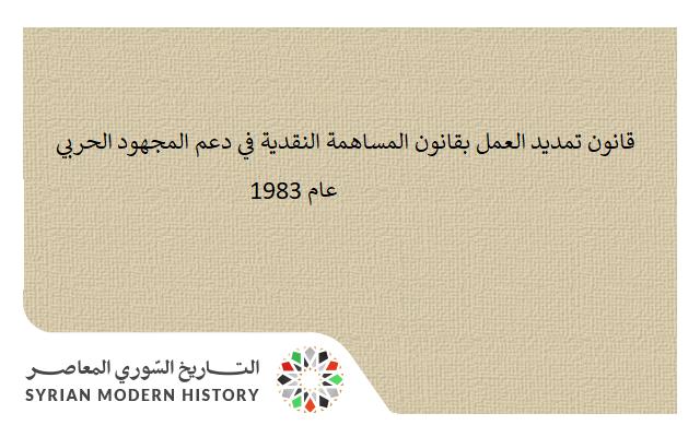 قانون تمديد العمل بقانون المساهمة النقدية في دعم المجهود الحربي عام 1983