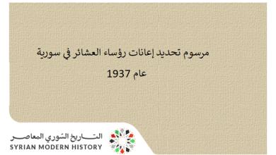 مرسوم تحديد إعانات رؤساء العشائر في سورية عام 1937