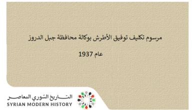 مرسوم تكليف توفيق الأطرش بوكالة محافظة جبل الدروز عام 1937