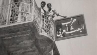 مقر حزب البعث العربي في حي الجميلية بحلب عام 1950م