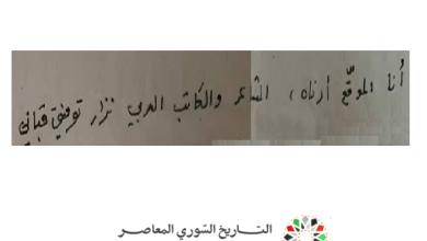 نص وصية الشاعر نزار قباني بخط اليد
