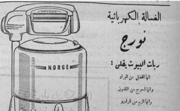 """إعلان للغسالة الكهربائية """"نورج"""" عام 1950"""