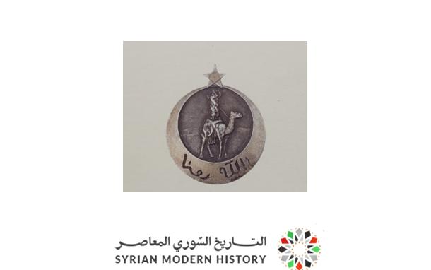 أنسين (شعار) سرية الهجانة الأولى في جيش المشرق - تدمر 1921