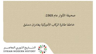 صحيفة 1969: خاطفا طائرة الركاب الأميركية يغادران دمشق