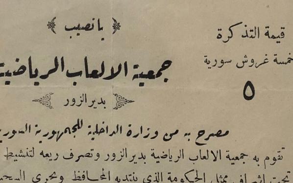 يانصيب لدعم جمعية الألعاب الرياضية في دير الزور عام 1936