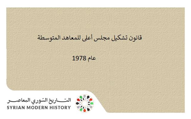 قانون تشكيل مجلس أعلى للمعاهد المتوسطة 1978