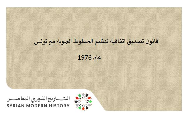 قانون تصديق اتفاقية تنظيم الخطوط الجوية مع تونس عام 1976