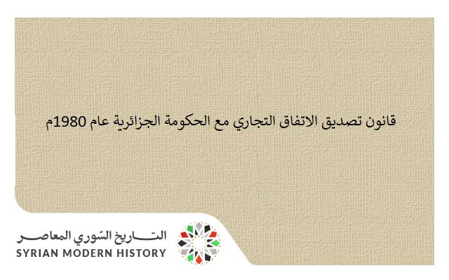 قانون تصديق الاتفاق التجاري مع الحكومة الجزائرية عام 1980م