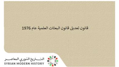 قانون تعديل قانون البعثات العلمية عام 1976