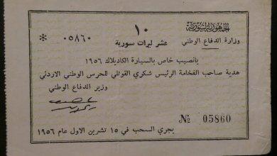 يانصيب صادر عن وزارة الدفاع الوطني السورية 1956