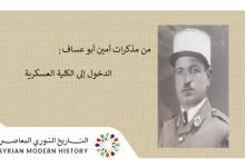 من مذكرات أمين أبو عساف: الدخول إلى الكلية العسكرية