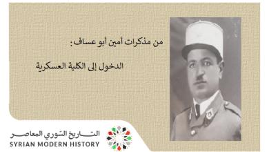 من مذكرات أمين أبو عساف: الدخول إلى الكلية العسكرية (6)