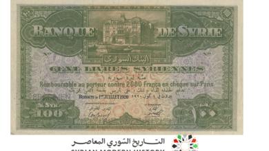 النقود والعملات الورقية السورية 1920 – مئة ليرة