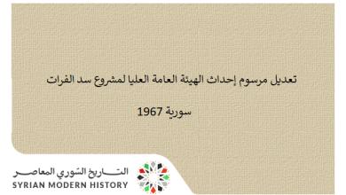 تعديل مرسوم إحداث الهيئة العامة العليا لمشروع سد الفرات عام 1967