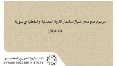 مرسوم منع منح امتياز استثمار الثروة المعدنية والنفطية في سورية عام 1964