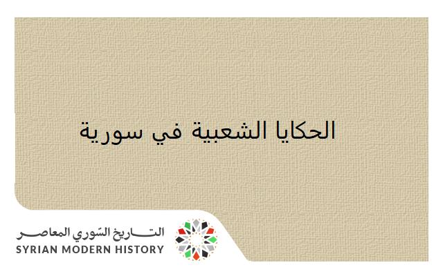 الحكايات الشعبية في سورية
