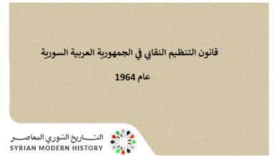 قانون التنظيم النقابي في الجمهورية العربية السوريةعام 1964