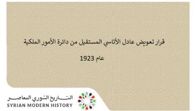 قرار تعويض عادل الأتاسي المستقيل من دائرة الأمور الملكية عام 1923