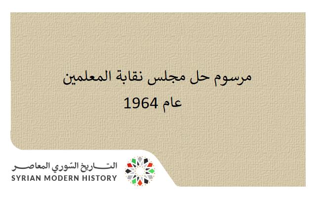 مرسوم حل مجلس نقابة المعلمين عام 1964
